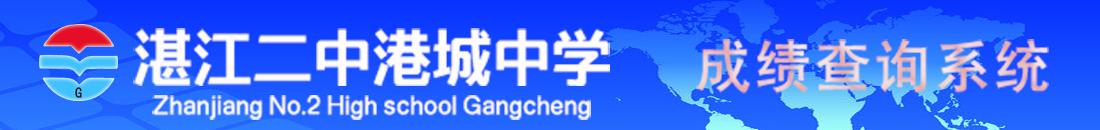 2019湛江二中港城中学成绩查询系统
