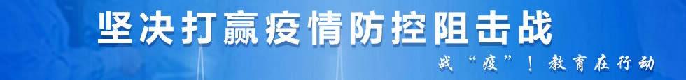 坚决打赢疫情防控阻击战[广东省教育厅网站]