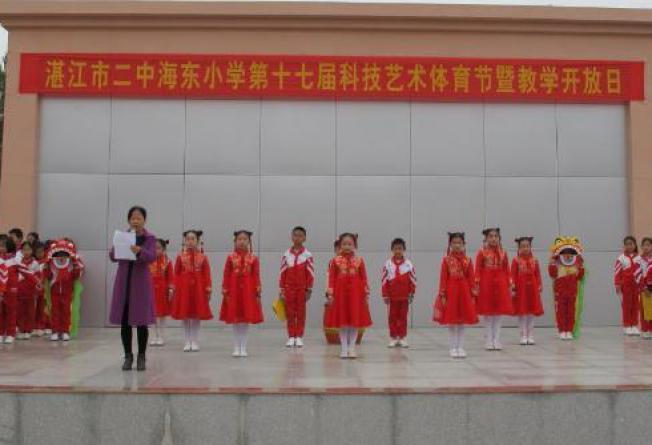 湛江市二中海东小学隆重举办教学开放日活动