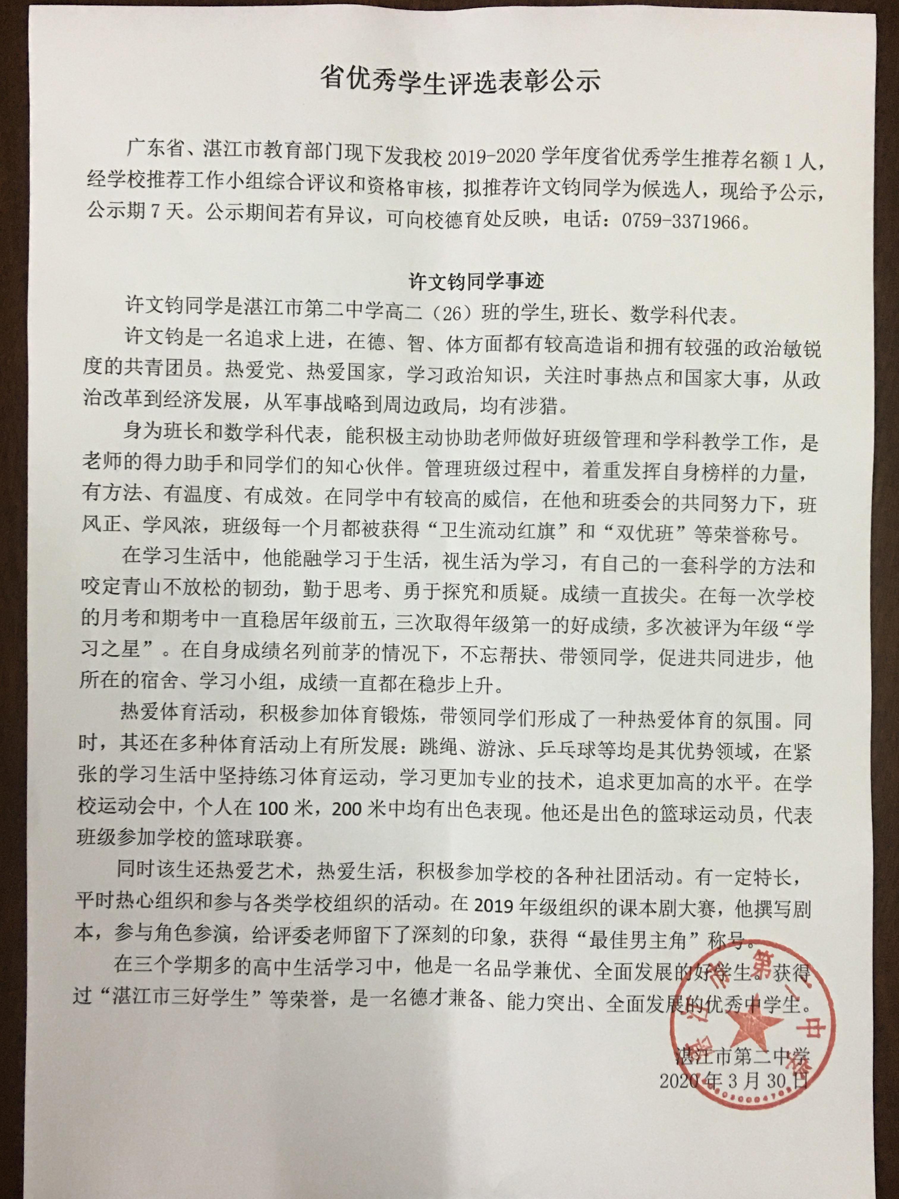 广东省优秀学生评选表彰公示