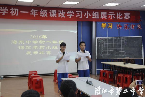 合作讨论 展示特色——记海东中学初一学习小组展示比赛