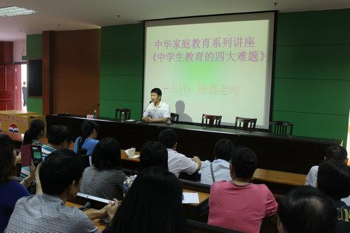 湛江二中2014年家庭教育公益大讲堂