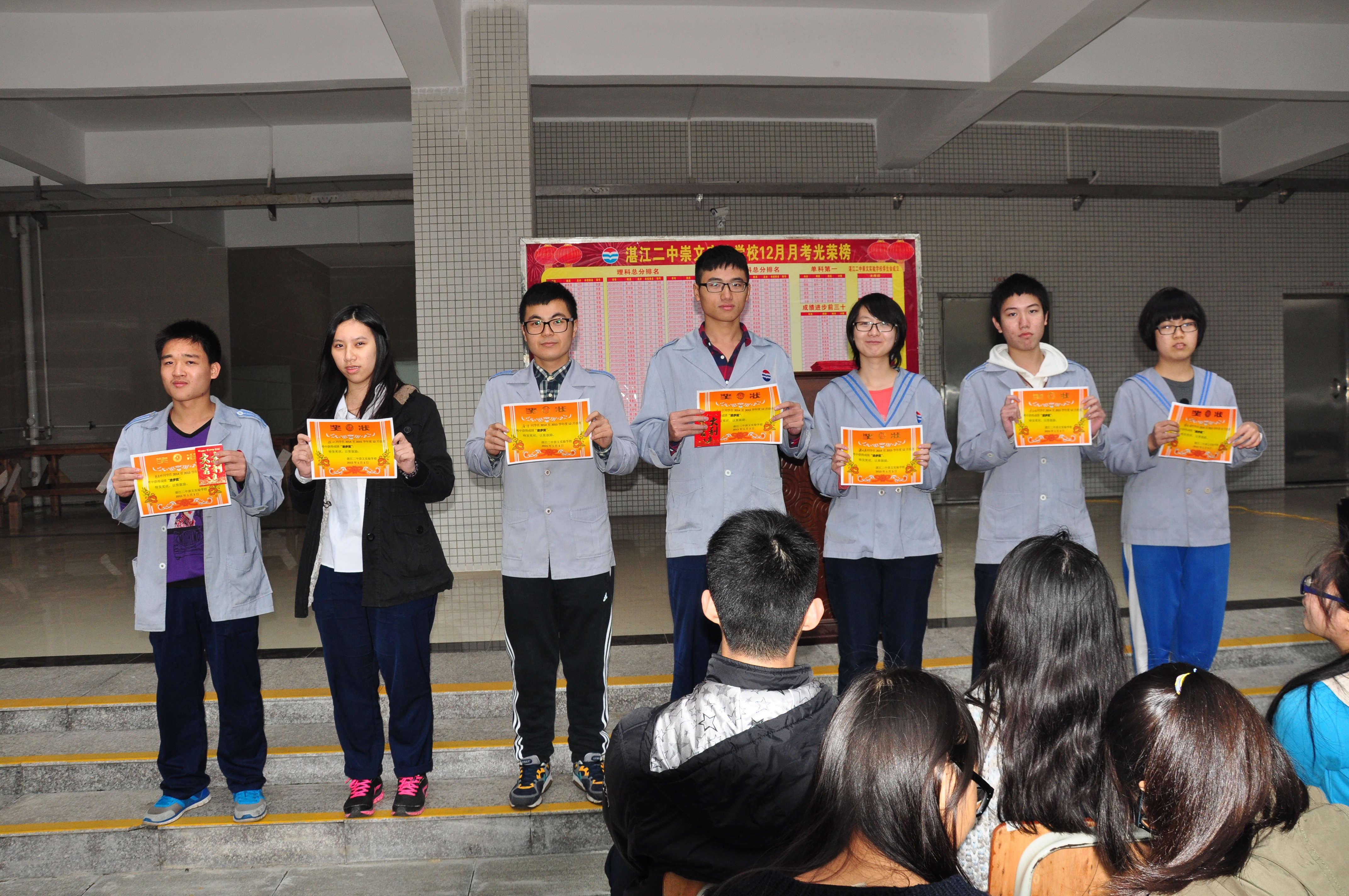 湛江二中崇文实验学校中学召开12月份月考表彰暨学